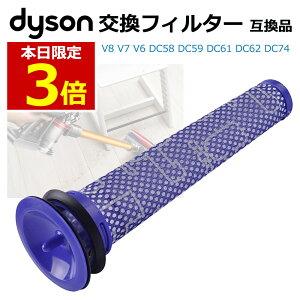 【10/17限定エントリーで最大P3倍!】ダイソン フィルター 互換品 1個 dyson V8 V7 V6 DC58 DC59 DC61 DC62 DC74 用 水洗いOK