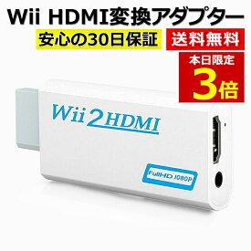 【10/17限定エントリーで最大P3倍!】Wii HDMI 変換 アダプター コンバーター HDMI接続 ウィー 任天堂 hdmi