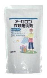 アーゼロン衣類用洗剤 詰替 10袋セット