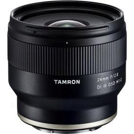 【訳あり品】 タムロン 交換レンズ 24mm F/2.8 Di III OSD M1:2 F051 [ソニーEマウント用] TAMRON【アウトレット】