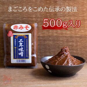 (送料無料) 二年味噌 醤油屋 富山 黒部 北陸 味噌 味噌汁 調味料 発酵食品 名水 熟成 赤味噌