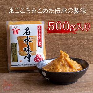 (送料無料) 名水味噌 醤油屋 富山 黒部 北陸 味噌 味噌汁 調味料 発酵食品 名水