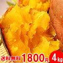 ●安納芋 蜜芋 4kgをなんと・・1,800円! 【税別】 2セット(8kg)以上ご購入で新鮮野菜のおまけ付! 今年も価格破…