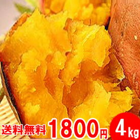 ●安納芋 蜜芋 4kgをなんと・・1,800円! 【税別】 2セット(8kg)以上ご購入で新鮮野菜のおまけ付! 今年も価格破壊!【令和元年産】※5営業日以内 発送可