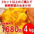 ●安納芋蜜芋4kg送料無料!価格破壊!