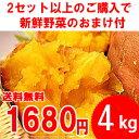 【発送日選べます】●安納芋 蜜芋 4kgをなんと・・1,680円! 【税別】 2セット(8kg)以上ご購入で新鮮野菜のおま…