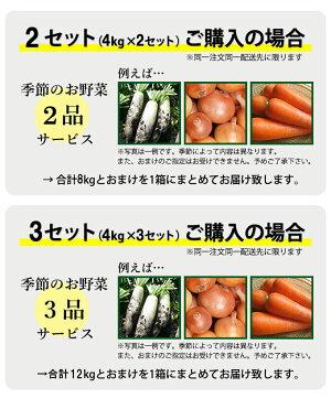 2セット以上で新鮮野菜のおまけ