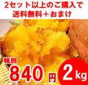 【週3回発送中】●安納芋 蜜芋 2kgをなんと・・840円! 【税別】 2セット(4kg)以上ご購入で送料無料!【一部訳あり】 今年も価格破壊!【平成28年産】