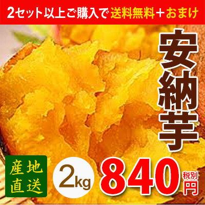 【近日発送できます】●安納芋 蜜芋 2kgをなんと・・840円! 【税別】 2セット(4kg)以上ご購入で送料無料!【1セットのみは送料が発生します】 今年も価格破壊!【平成30年産】