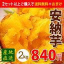 ★ポイント10倍!!★【近日発送できます】●安納芋 蜜芋 2kgをなんと・・840円! 【税別】 2セット(4kg)以上ご購…