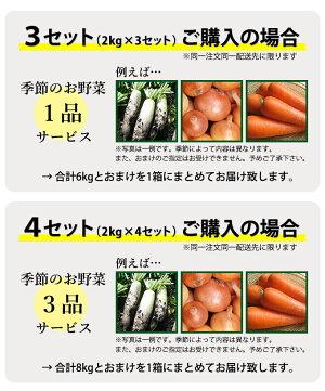 3セット以上で新鮮野菜のおまけ