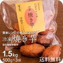 【送料無料】安納芋 焼き芋 1.5kg(500g×3袋)電子レンジでチンするだけ甘くておいしい天然のスイーツ冷凍 焼きいも …