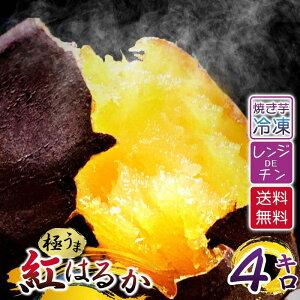 焼き芋 冷凍 4キロ 紅はるか(べにはるか)さつまいも 送料無料 熟成 さつま芋(サツマイモ)4kg 茨城県 国産 薩摩芋 冬は やきいも(焼芋)夏は アイス 冷 焼き芋(ヤキイモ) 冷凍焼きいも お