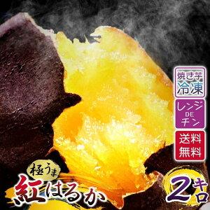 《紅はるか》熟成 焼き芋 冷凍 お試し 2kg 茨城県産国産 焼きいも(やきいも) 焼芋 さつまいも スイーツ薩摩芋/サツマイモ 美味しい 焼きイモ おやつ ヤキイモ おいしい 蜜芋 子供 こど