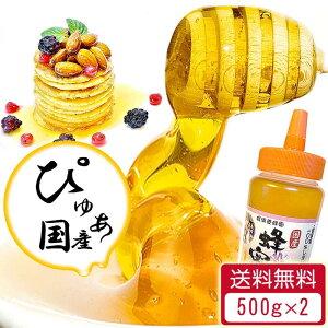百花蜂蜜 生はちみつ 1kg (500g 2本セット) 国産 非加熱 生蜂蜜 無添加 1キロ 非加熱 生 はちみつ 天然 生ハチミツ 日本産 国産はちみつ 天然はちみつ 美味しい 蜂蜜 ハチミツ ハニー 純粋はち