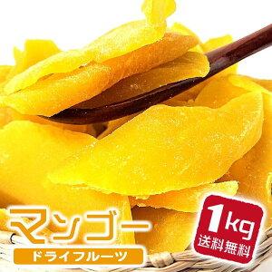 ドライフルーツ マンゴー 1kg 1キロ ドライマンゴー お徳用(お得用)業務用 果物 美味しい マンゴー ドライ マンゴ スライス フルーツ まんごー 自然派おやつ 子供 こども おやつ お菓子 お