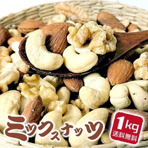 【ミックスナッツ】無塩 素焼き 1kg 送料無料 美味しい ナッツ 素焼きナッツ ミックス アーモンド カシューナッツ くるみ(クルミ) 素焼きミックスナッツ 1キロ ナッツ