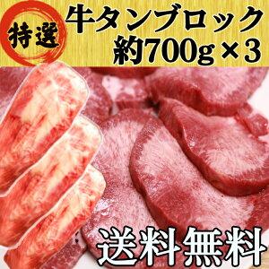 牛タン 牛たん 仙台 ブロック 700g×3 大容量 たっぷり 送料無料 (タン先なし) BBQ バーベキュー キャンプ