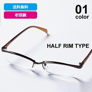 【送料無料】老眼鏡 視力補正用眼鏡 ハーフリム ブロー メンズ レディース 男性 女性 男女兼用 リーディンググラス シニアグラス カジュアル めがね おしゃれ かわいい 軽量 セレブ きれい