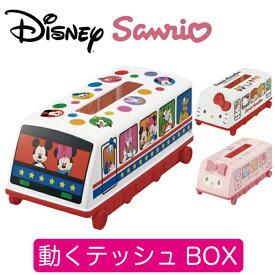 【ポイント2倍】スケーター 動く ティッシュボックス 大人気 キャラクター Disney ディズニー サンリオ ミッキー ミニー ハローキティ キティ マイメロディ マイメロ ティッシュ ティッシュケース ケース おもちゃ 玩具 車 クルマ くるま かわいい 可愛い 男の子 女の子
