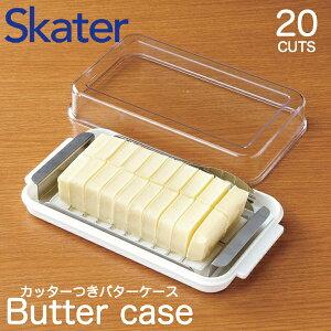 【ポイント2倍】スケーター ステンレスカッター付き バターケース バターナイフ付き|バター カット 保管 食洗機対応 便利 グッズ 冷蔵庫 20個分け