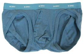 3D 立体 至福のパンツ MSPEC 股間 爽快 ビキニ パンツ メンズ 前閉じ ブルー
