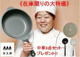 <旧品>【美虎のやる気鍋 GAS用】特別3点セットプレゼント!