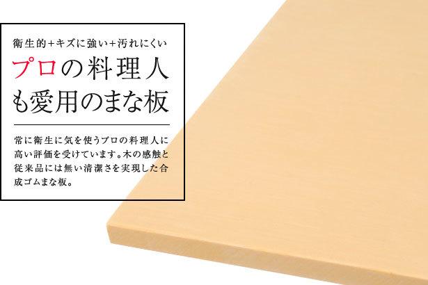 【ソフトまな板】ソフト まな板 ゴム 丈夫 傷つきにくい 衛生的 清潔 プロ愛用 汚れにくい 食洗機対応 食器乾燥機対応 熱湯消毒可能 人気のまな板 人気キッチングッズ 通販 人気まな板 おすすめまな板