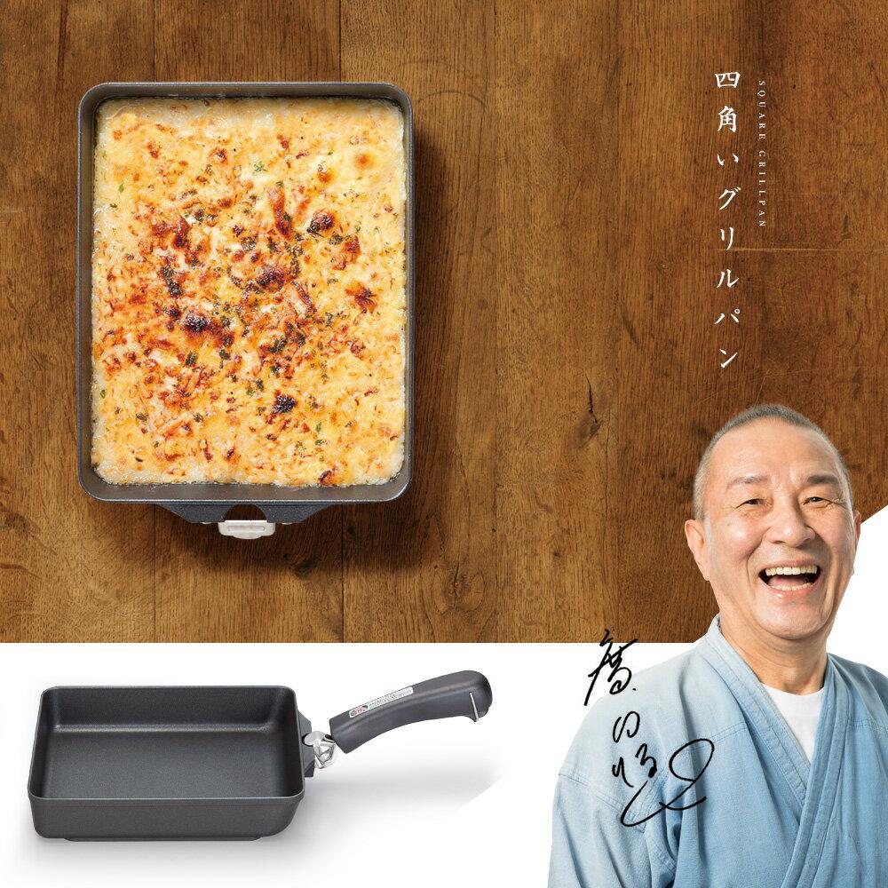 【四角いグリルパン】