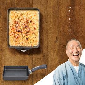 【四角いグリルパン/NEWマルチグリルパン】当店大人気商品!