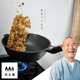 【底丸パンDX ガス用】1台5役 万能鍋
