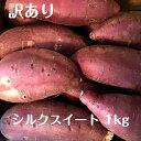 2セットで+500g!3セットで+1.5kg! 訳あり シルクスイート 1kg 茨城県産 千葉県産等産地各種 サイズ混合 サツマイモ …