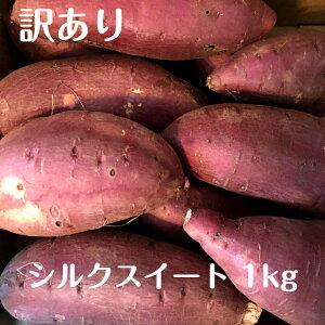 2セットで+500g!3セットで+1.5kg! 訳あり シルクスイート 1kg 茨城県産 千葉県産等産地各種 サイズ混合 サツマイモ さつま芋 さつまいも お取り寄せグルメ 内祝 御祝 御礼 ギフト 生芋 焼き芋
