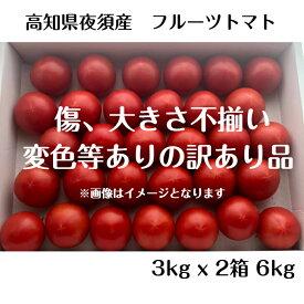 6/20迄で今年分は受付終了 20日以降の着日指定不可 送料無料 お取り寄せグルメ 訳あり 高知県夜須産 高糖度 フルーツトマト 土佐香美とまと 箱込3kgX2箱 6kg とさかみとまと まとめ買い トマト とまと お取り寄せ 家庭用