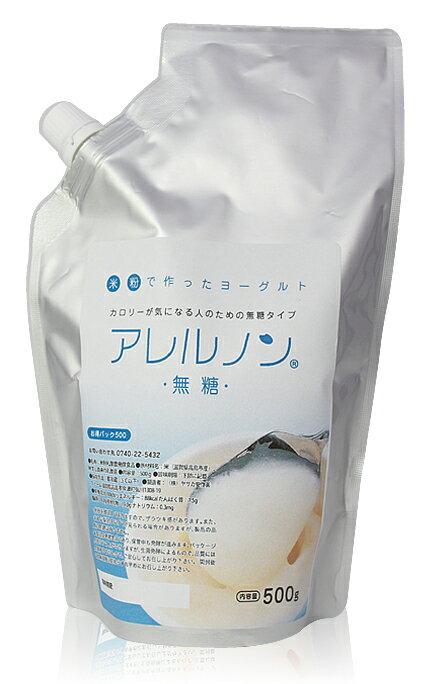 アレルノン 500g パック 無糖乳酸発酵/健康食品/米粉/乳酸菌/植物性乳酸菌/食品