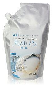 アレルノン 500g パック 無糖乳酸発酵/健康食品/米粉/乳酸菌/植物性乳酸菌/食品/アレルゲンカット