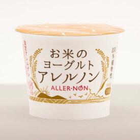 【植物性食品】アレルノン 100g カップ 【健康食品 穀物 米粉 発酵食品 ヨーグルト 植物性乳酸菌 乳アレルギー アレルゲンカット 】