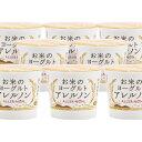 【植物性食品】アレルノン100g カップ 14個入り♪(無糖) 【健康食品 米粉 ヨーグルト 植物性乳酸菌 発酵食品 乳ア…