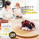 【公式】100g×8袋 ホットケーキミックス パンケーキミックス「はたらくママと、子どものための」ほっとけーち HM 無…