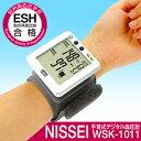 手首式デジタル血圧計 日本精密測器 WSKー1011【ニッセイ 血圧 測定 家庭用 WSK-1011】