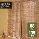 スモークドバンブースクリーン 幅88cm×高さ135cm【バンブー 竹製 燻製 竹スクリーン すだれ アジアン 簾 間仕切り 天然竹】