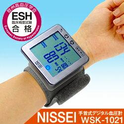 手首式デジタル血圧計 日本精密測器 WSKー1021【ニッセイ 手首式 WSK-1021】