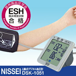 上腕式デジタル血圧計 日本精密測器 DSKー1051【上腕式血圧計 上腕 血圧計 血圧器 DSK-1051】