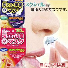 鼻マスク 鼻挿入型マスク マスクシェル (3個入り)×6個セット 【ヤマト運輸ネコポス便配送 ポスト投函 代引不可】【 マスク 鼻用マスク 花粉 対策 花粉症対策 】