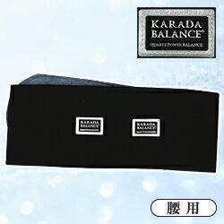 KARADA BALANCE (カラダバランス) 腰用