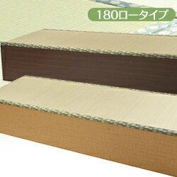 ユニット組立畳(ロータイプ)180幅【い草 畳ユニット ユニット畳 畳ベッド 置き畳 フローリング畳 畳 収納 BOX タタミ 高床式 畳ボックス 】