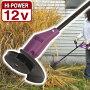 ハイパワー12V充電式草刈トリマー