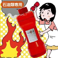投てき型(石油類専用)消火用具 トスアウト
