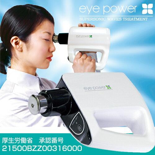 視力回復超音波治療器アイパワー