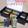 乾電池充電器マジックチャージャー3
